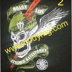 Mπλουζάκι Hellas Army logo 2