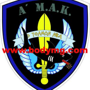 Αυτοκόλλητο  A' MAK 1