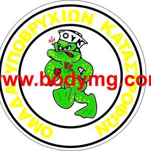 Αυτοκόλλητο ΟΥΚ frogman  2